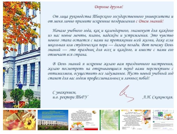 Поздравление и открытка с 1 сентября коллегам